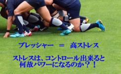 ラグビー日本代表選手がプレッシャーを逆活用したストレスの効能