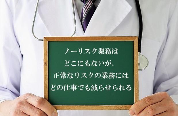 健康管理は、ハイリスク・ローリターン多し。
