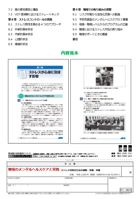 職場のメンタルヘルスケアと実践案内注文書