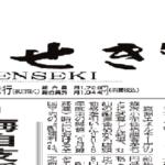 業界新聞紙にメンタルヘルス研修が掲載されました