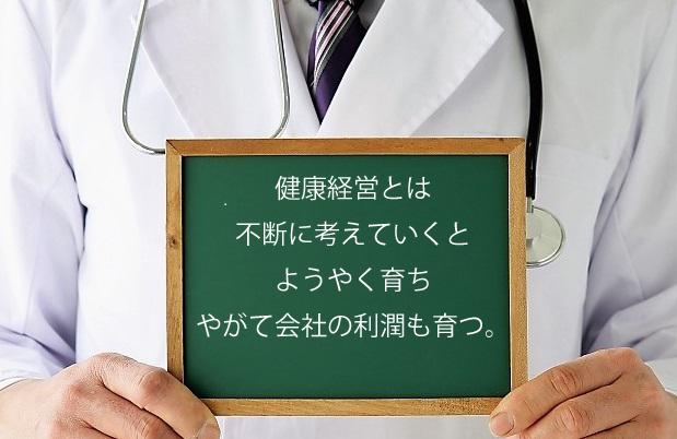 生産性アップさせる健康経営の第1レバー