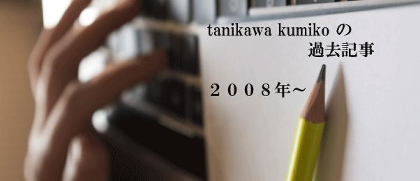 タニカワ久美子が過去に書いたコラムとエッセイ