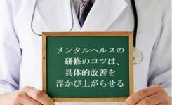 研修で知っておくべき、健康プログラムの絶対条件