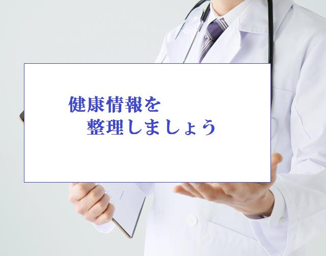 健康リーダー応援コラム新年創刊号