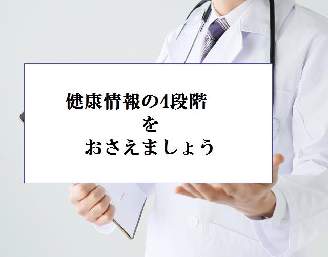 健康情報の4段階をおさえましょう