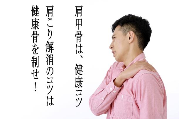 肩こりはブレイクストレッチと仕事の合間のセルフマッサージで解消できる