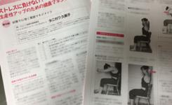 スキルアップとマネジメント月刊誌「リスクマネジャー」8月号執筆掲載