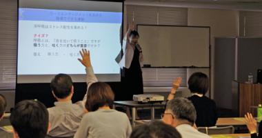 メンタルヘルス対策セミナー講演
