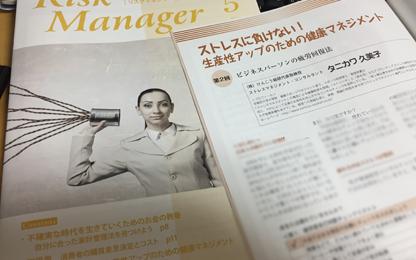 ストレスに負けない生産性アップのための健康マネジメント連載コラム第2回目が刊行されました。