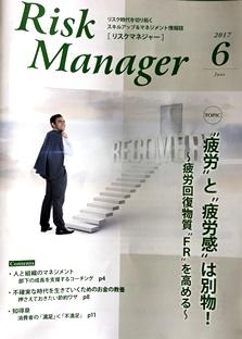 タニカワの執筆が情報月刊誌「リスクマネジャー」の今月号のトピックで掲載