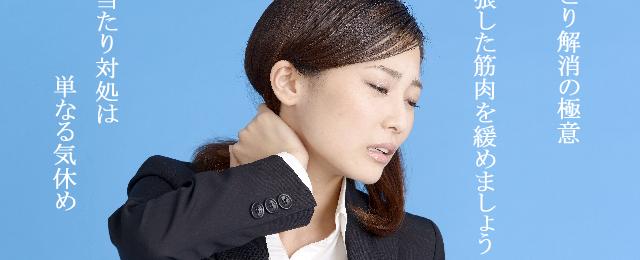 ストレスからくる悪姿勢や長時間デスクワーク,YDT症候群|日常動作による肩こり解消対策法