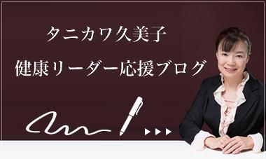 けんこう総研タニカワ久美子の健康リーダー応援ブログ