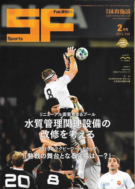 スポーツファシリティ月刊誌掲載されました