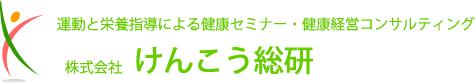 ストレッチ/運動と栄養による健康セミナー研修『けんこう総研』