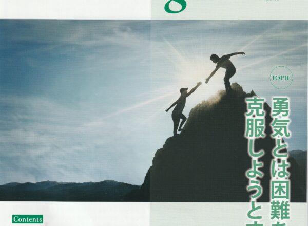 タニカワ久美子のメディア実績