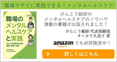 タニカワ久美子著第3版重版出来